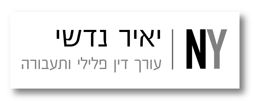 יאיר נדשי – עורך דין פלילי ותעבורה חיפה והצפון